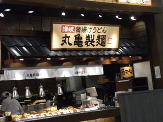 丸亀製麺 けやきウォーク前橋店 - お店外観