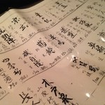 28703369 - 日本酒は充実しています