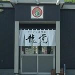 28704537 - 【2014年05月】店舗入口。