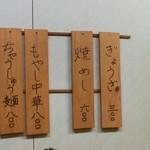 28707673 - 木板に手書きのメニュー。シンプルなメニュー。