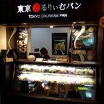 東京くるりぃむぱん -