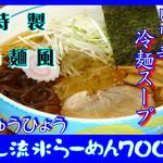 みや蔵 - AAB放送サタナビ出品!らーめんを冷麺スープでどうぞ。季節限定