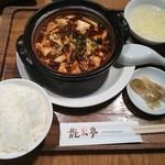 28713814 - 土鍋麻婆豆腐セット \1,000