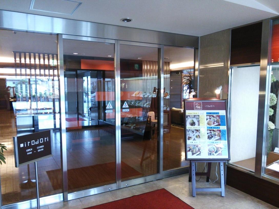 岡山プラザホテル Restrant