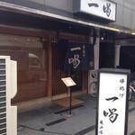 28720836 - 亀戸駅北口徒歩1分くらい