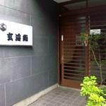 玄海鮨 - 福岡県 小郡市にあるCPの優れたお鮨屋さんです