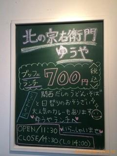 個室割烹 北のゆうや - 【2014年05月】ビュッフェランチ@700円、って格安???かと。