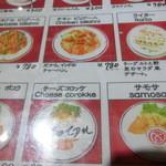 28731705 - 1品料理メニュー