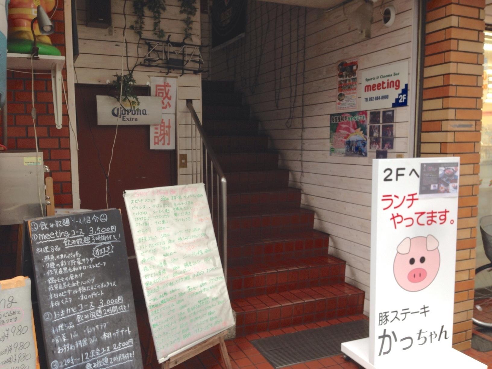 豚ステーキ専門店 かっちゃん