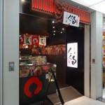 道頓堀 くくる - 新横浜のお店