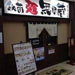 越後秘蔵麺 無尽蔵 - 外観