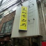 川淀 - 焼うどん発祥の店【だるま堂】も有る「鳥町食道街」に有ります♪