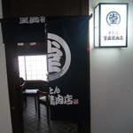 牛たん堂島精肉店 - ビルの4階こじんまりとしたお店