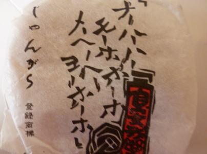 お菓子のみよし 天王崎店