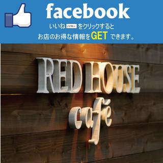 redhousecafeのfacebookページです。