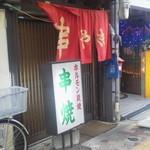 辰ちゃん串焼き -