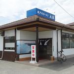 大島 - 「大島」店構え