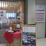 富山地鉄ホテル - レストラン入口