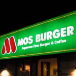 モスバーガー - 看板
