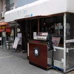 雪花の郷 - 店入口