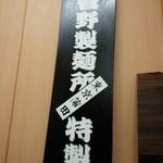 幸先 - 菅野製麺です