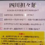 華峯 - 担々麺の説明