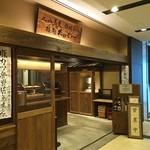 たけぞー - 二八蕎麦食べます。 二八蕎麦と讃岐うどんというオフィスビルの変わった店です!