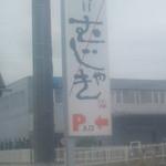 28760280 - 道路沿いの電柱にある看板
