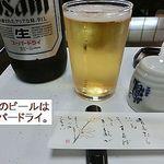 築館屋酒舗 - ドリンク写真:ビールはスーパードライですが選択肢があるのかはわからないです。