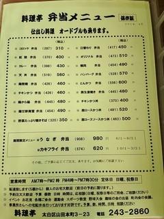 料理亭 - 2014.07メニュー(消費税増税後の新価格)