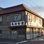 ぼちぼちいこか増毛舘 - 増毛駅傍の案内所