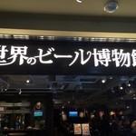 世界のビール博物館 - 看板(2014年7月)