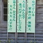 ぼちぼちいこか増毛舘 - 旧増毛小学校に掲げられた、当時の優秀標語