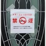 28764626 - 2014年6月より店内完全禁煙