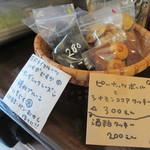 虹和 - 焼き菓子とドライフルーツの販売