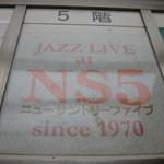 ニューサントリー5 -