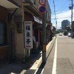 福来亭 - 関屋駅から歩くとすぐ。