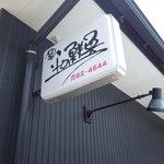 平野鮮魚 - この看板を探してください