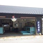 平野鮮魚 - 表側は鮮魚の販売もしています