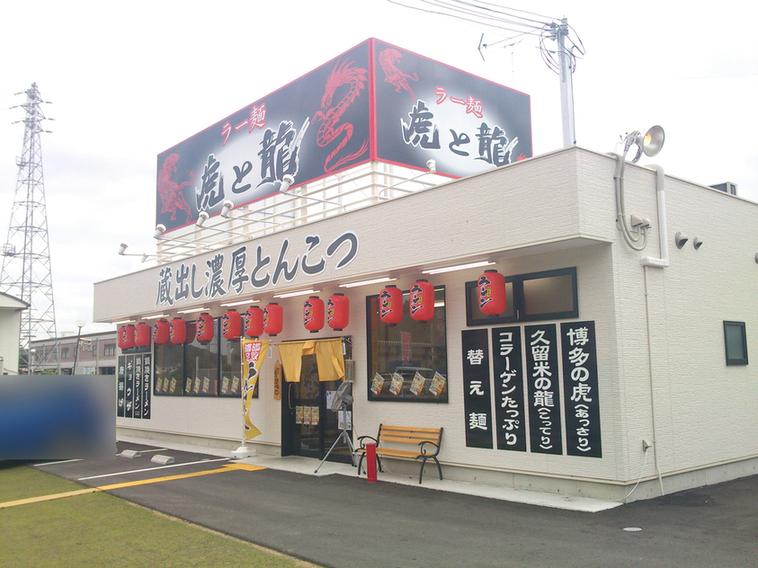 虎と龍 太子店