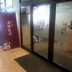 中華料理 瀋陽飯店 - 外観