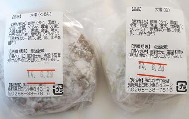 なかざわ商店 name=