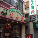 28774005 - 香港路です