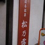 浅野耕月堂 -