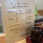 Nakanomiya - ランチメニュー