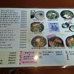 信州蓼科 麺 - メニュー(2014.7現在)