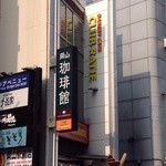 BAKERY CAFE CLUB RATIE - お店の看板