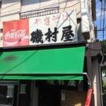 磯村屋 - 2014.6