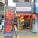 元祖尾張中華そば  - 2014.6.25現在 店舗外観