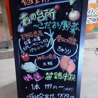全席個室居酒屋 若の台所~こだわり野菜~ - 新鮮野菜は入り口で産地の確認できます